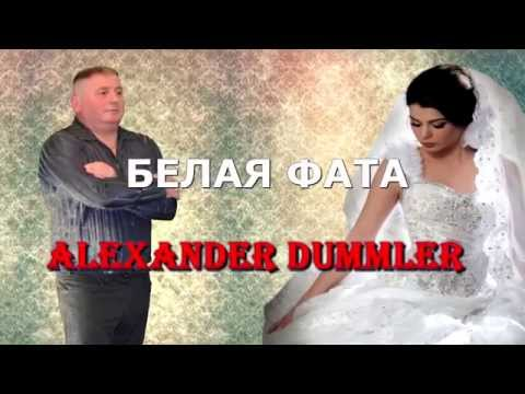 БЕЛАЯ ФАТА АЛЕКСАНДР ДУМЛЕР