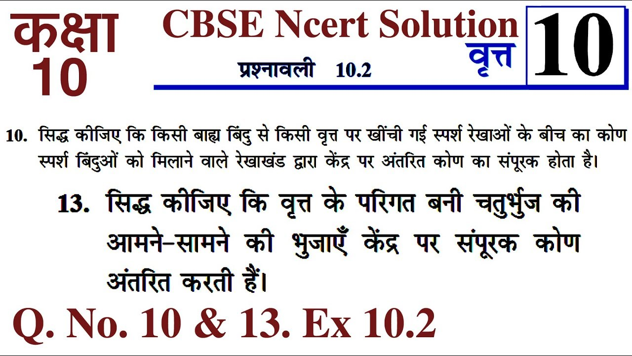 Ncert solution for class 10th hindi