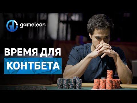 Что такое контбет в покере? Когда ставить контбет?