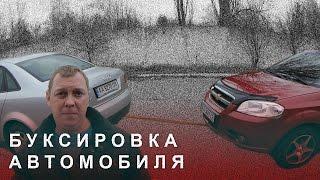 видео Буксировка автомобиля с АКПП - как правильно буксировать машину с автоматической коробкой передач