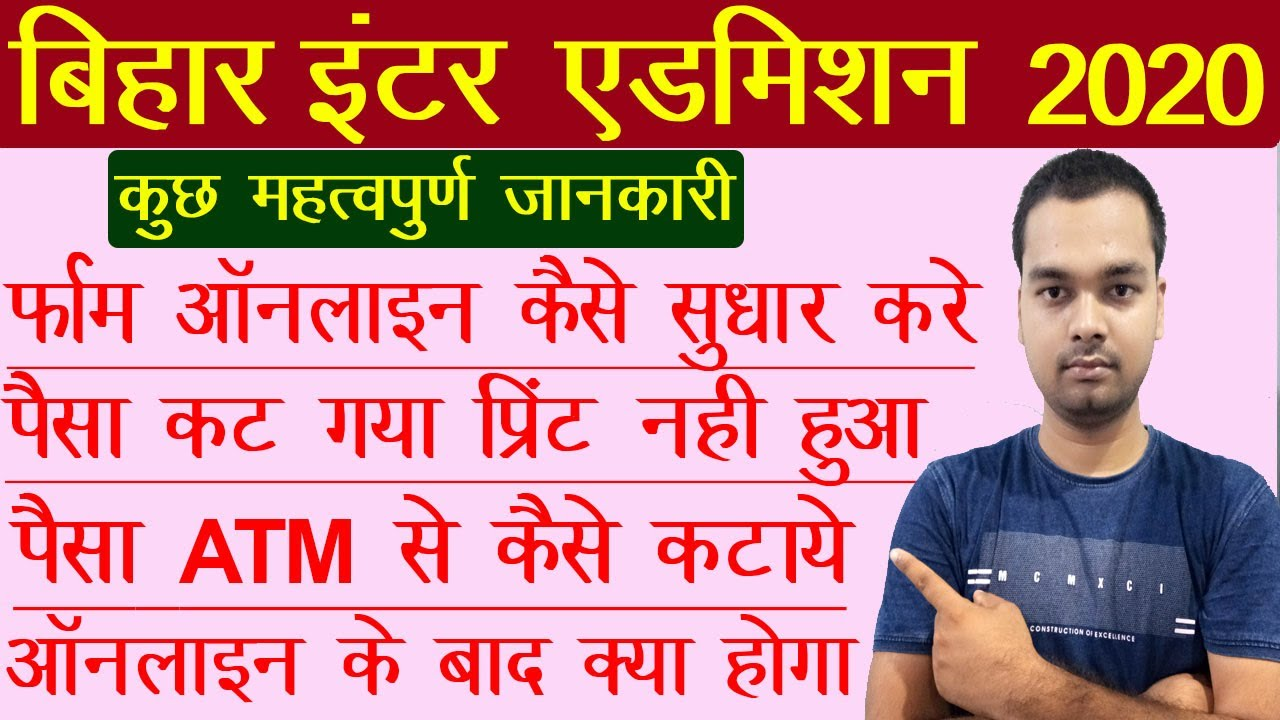 बिहार इंटर एडमिशन 2020 फॉर्म ऑनलाइन कैसे सुधार करे ? पैसा कट गया फॉर्म फाइनल नहीं हुवा ? Bihar Ofss