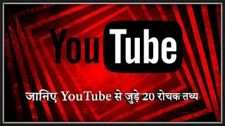 जानिए YouTube के बारे में 20 रोचक तथ्य | 20 interesting facts about YouTube in Hindi EPISODE#14
