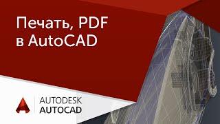 [Урок AutoCAD] Печать, PDF в Автокад.