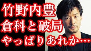 一部で「結婚秒読み」とまで伝えられていた俳優・竹野内豊(46)と女優...