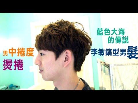 """【型男捲髮】""""藍色大海的傳說""""李敏鎬の燙髮-睡醒隨便整理就有型"""
