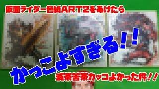 【絶対買い!!】仮面ライダー色紙ART2を開けたら滅茶苦茶カッコよかった件!!!