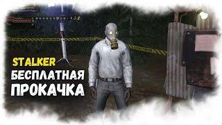 Stalker Online # 3 Любеческий охотник.Изи фарм денег.500 к за два часа