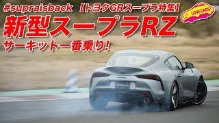 #新型スープラ RZにサーキットで一番乗り!【トヨタGRスープラ特集】