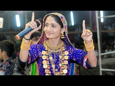 Gujarati Latest Song - Singer-Geeta Rabari | Gujarati Latest New Song 2018