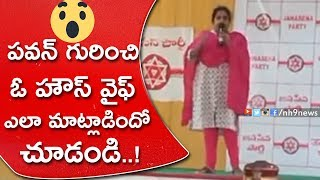 Shocking! housewife amazing speech on jana sena chief pawan kalyan | pawan kalyan craze | nh9 news