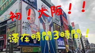 大阪に行ってきた  その2