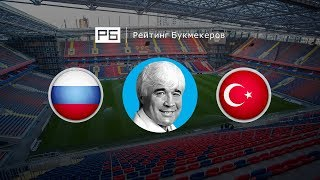 Прогноз Евгения Ловчева: Россия – Турция