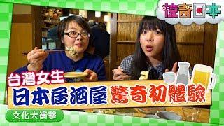 台湾娘が日本の居酒屋初体験!【ビックリ日本】 thumbnail