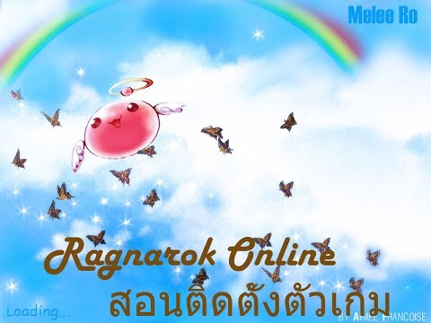 [RO] Ragnarok Online สอนติดตั้งตัวเกม