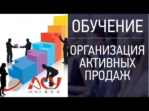 Курсы менеджеров по продажам. Обучение и подготовка