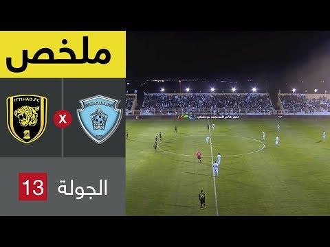 فيديو : ملخص مباراة الباطن والاتحاد في الجولة 13 من دوري كاس الأمير محمد بن سلمان للمحترفين