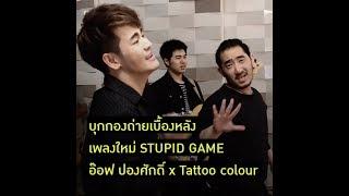 stupid-game-อ๊อฟ-ปองศักดิ์-x-tattoo-colour-บุกกองถ่าย