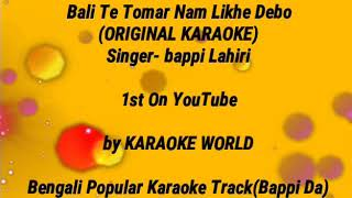 Balite Tomar Naam Likhe Debo |Original Karaoke |Bappi Lahiri -9126866203