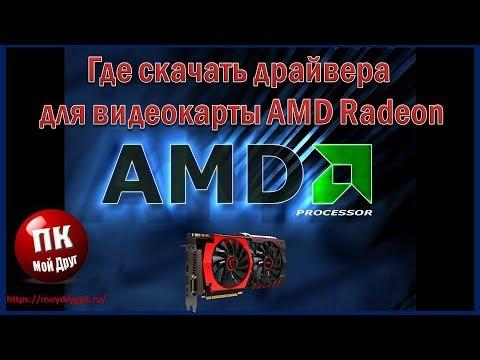 Где скачать драйвера для видеокарты AMD Radeon