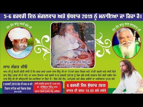 🔴 Live - Vicky Badshah - Mela Kulle Wali Sarkar - Ucha Pind ( Phagwara )