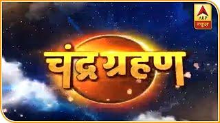 रात 1 बजकर 32 मिनट पर लगेगा चंद्र ग्रहण, आपके जीवन पर क्या होगा असर? जानिए | ABP News Hindi