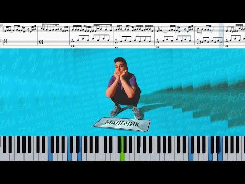Фогель - Мальчик (на пианино + ноты и Midi)