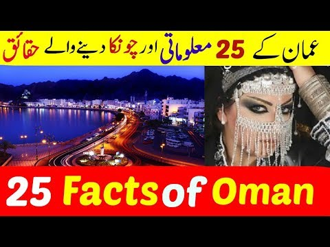 25 Interesting and Unique Facts of Oman Urdu/Hindi