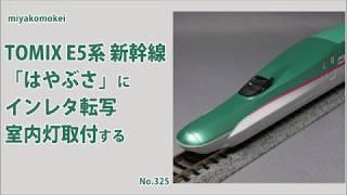 【Nゲージ】TOMIX E5系新幹線 「はやぶさ」 にインレタ転写、室内灯取付する