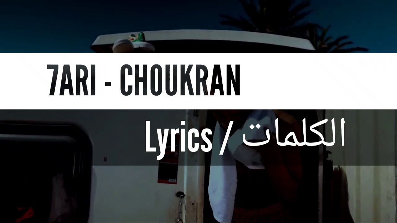 music choukran