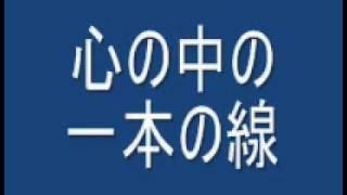 心の中の一本の線(混声三部) 作詞者:高木あきこ 作曲者:横山裕美子 ...