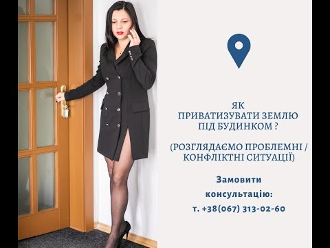 Людмила Боровик Як отримати необхідну інформацію з державного реєстру речових прав на нерухоме майно
