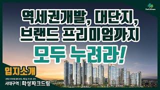 [서대구역 화성파크드림] 입지소개
