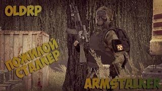 ArmSTALKER I ARMA 3 RPStalker OLDRP I ПОЖИЛОЙ СТАЛКЕР И ДОБЫТЧИК
