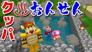【ゲーム遊び】クッパ温泉 マリオとキノピコの旅行 マインクラフト マリクラ【アナケナ&カルちゃん】Minecraft