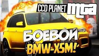 БОЕВОЙ BMW X5M В MTA!#6[CCD PLANET]