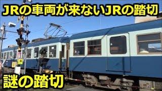 JRの車両が通らないJRの踏切。鉄道珍スポット第22弾。
