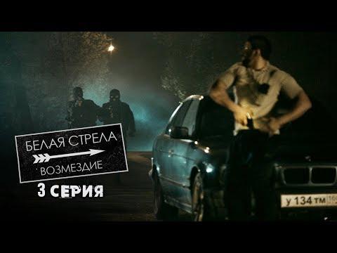 Полет Белой стрелы 2015 / фильм онлайн / анонс
