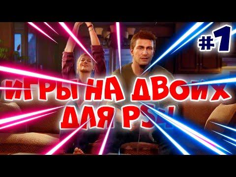 Лучшие игры на двоих PS4