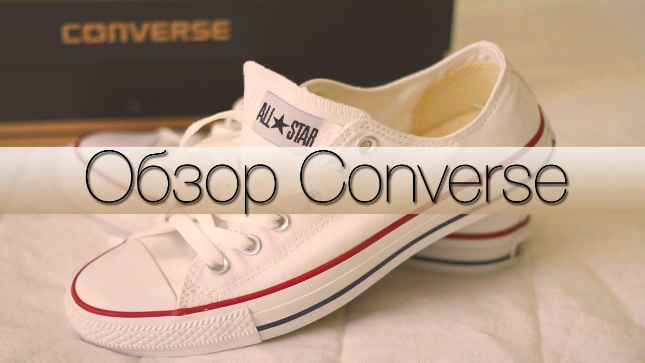 Кеды converse скидка на кеды до 70%, спешите заказать. Полный каталог кед converse all star в нашем интернет магазине конверс шоп.