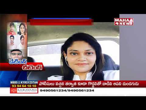 Cheating With The Name Of Online Dating | Police Arrested Victims | Mahaa News