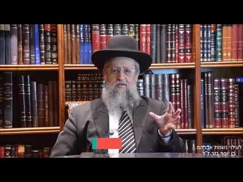 """נעשה ונשמע - חידוש לפרשת משפטים מהגאון הרב דוד יוסף שליט""""א"""