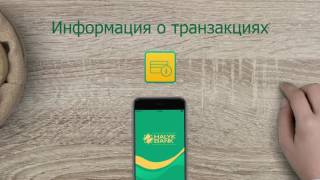 СМС банкинг для услуг Halyk Bank