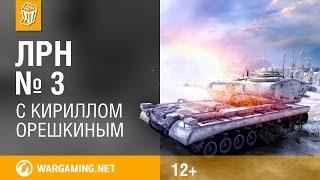 Лучшие реплеи недели. Выпуск №3
