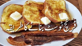 French Toast 🍞 Pakistani Recipe فرینچ ٹوسٹ How To Make French Toast From Scratch   Breakfast
