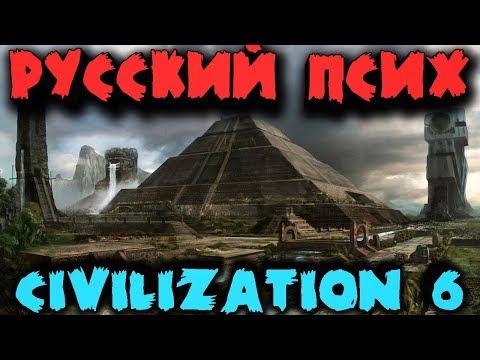 Цивилизация 6 - Россия атакует Египет - Мультиплеер Civilization VI - Божество против ядерных ракет