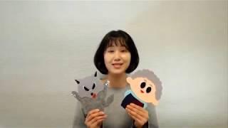 동화구연 06. '늑대와 호박 할머니' [고운아이]