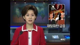 [오!마이] 중년 남녀, 인터넷 채팅으로 불륜 심각!!