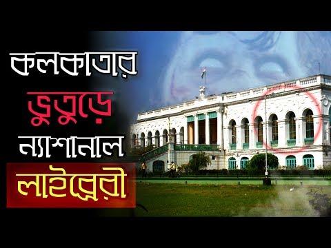 কলকাতার ভুতুড়ে ন্যাশনাল লাইব্রেরি Ghost in Kolkata National Library | Kolkata's Most Haunted Place