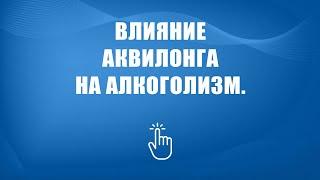 Смотреть видео Кодирование алкоголизма Аквилонгом в Москве | Моя семья - моя крепость онлайн