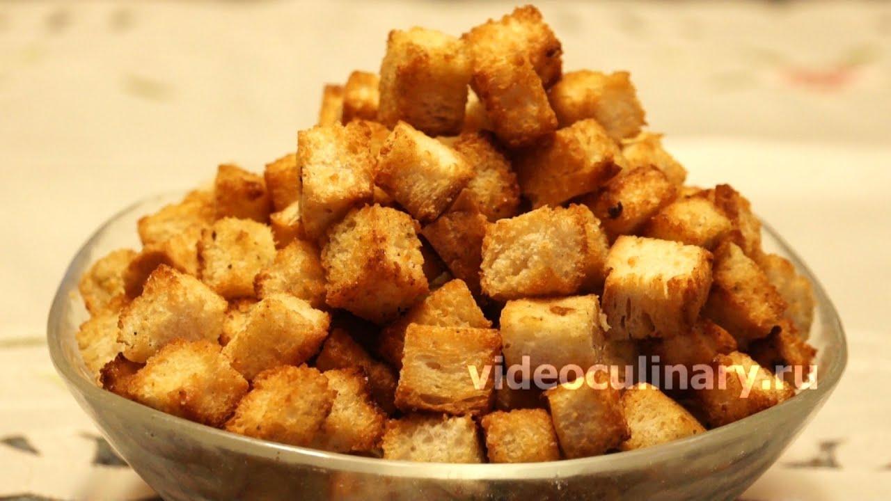 Рецепт вкусных сухариков из хлеба в духовке